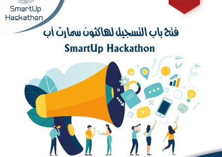 فتح باب التسجيل لهاكثون سمارت أب (SmartUp Hackathon) لدعم الأفكار الريادية