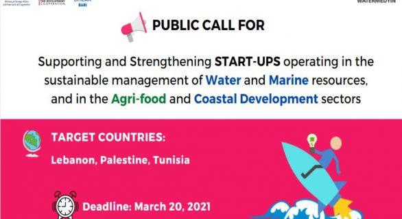 إطلاق نداء: دعم وتعزيز الشركات الناشئة العاملة في الإدارة المستدامة للمياه والموارد البحرية وقطاعات الأغذية الزراعية والتنمية الساحلية